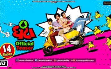 Ghanta Marathi Movie Official Teaser Trailer