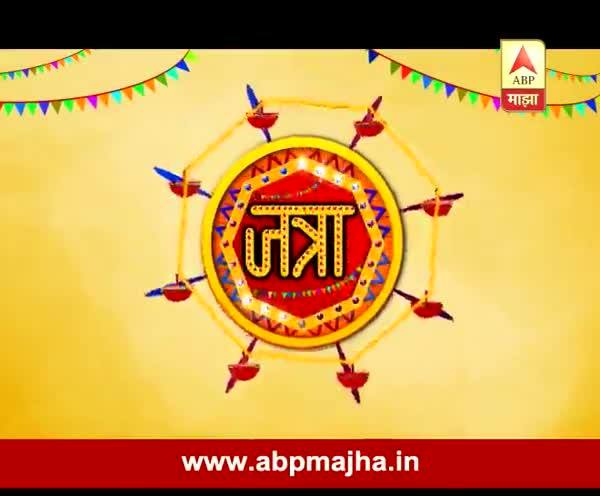 Jatra is back for season 2 on ABP Majha