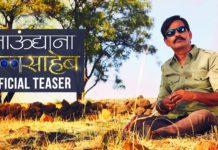 Jaundya Na Balasaheb Teaser - Marathi Movie