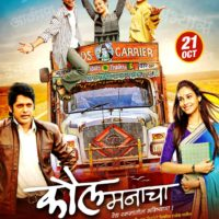 Kaul Manacha (2016) Marathi Movie Poster