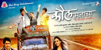 Kaul Manacha Marathi Movie