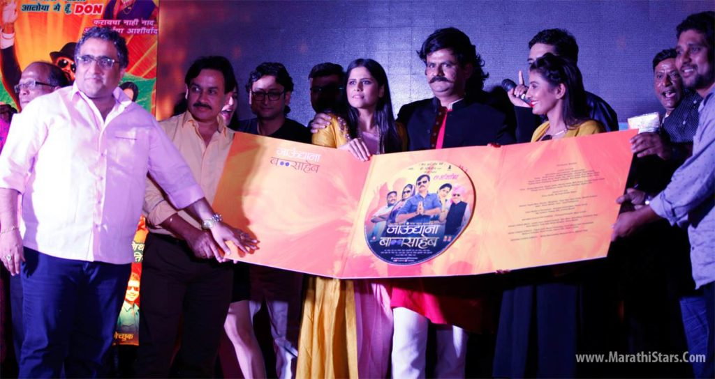 Marathi Film Jaundya Na Balasaheb Music Launch