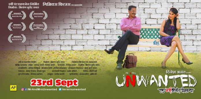 Mr & Mrs Unwanted Marathi Movie