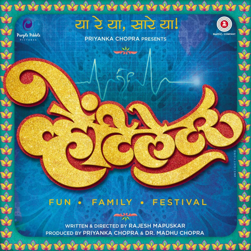 Priyanka Chopra's Marathi Movie Ventilator First Look Poster