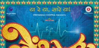 Priyanka Chopra's Marathi Movie Ventilator First Look Poster