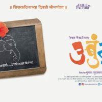 "Pushkar Shrotri announces his directorial debut ""Ubuntu"""