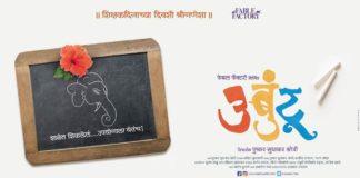 "Pushkar Shrotri announces his directorial debut ""Ubuntu"""