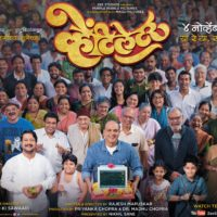 Ventilator Marathi Movie