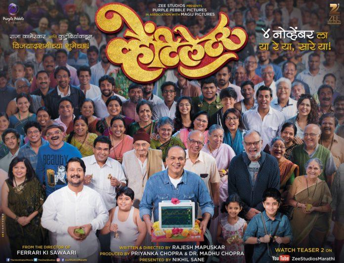 Ventilator Marathi Movie