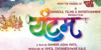 Yuntum Upcoming Marathi Movie