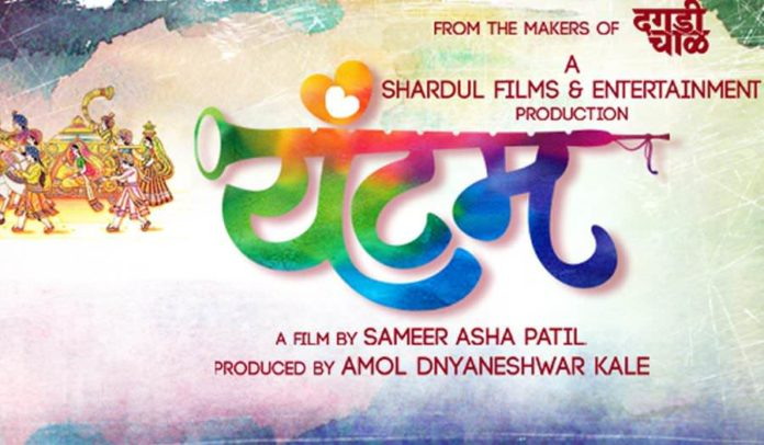 Yuntum Upcoming Marathi Movie