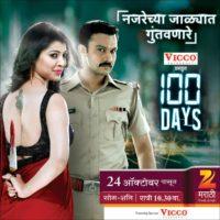 100 Days – Zee Marathi Serial - Tejaswini Pandit, Adinath Kothare