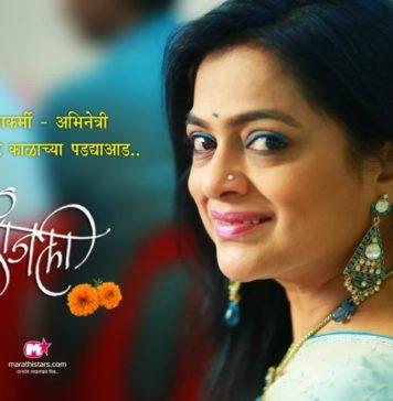 Ashwini Ekbote Marathi actress Death