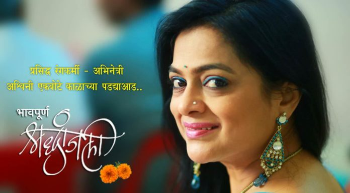 Ashwini Ekbote Marathi actress Death