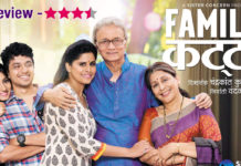 Family Katta Marathi Movie Review