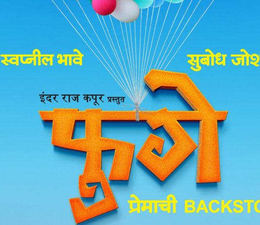Introducing Swwapnil Bhave and Subodh Joshi in 'Fugay'