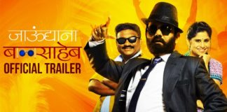 Jaundya Na Balasaheb Trailer : The Most Chyangring Trailer Of 2016 is out!