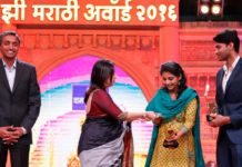 Kahe Diya Pardes Wins Big at this year's Zee Marathi Awards including Best Serial