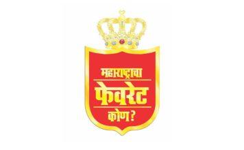 Maharashtracha Favorite Kon Award