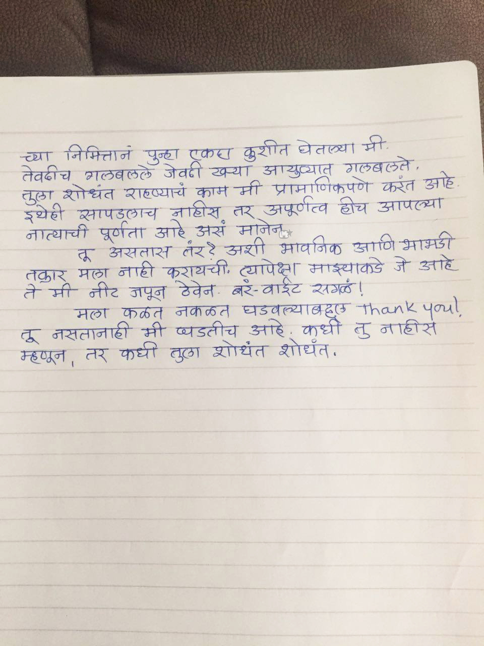 Love Letter For Her In Marathi