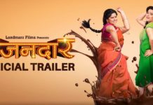 Vazandar Marathi Movie Trailer