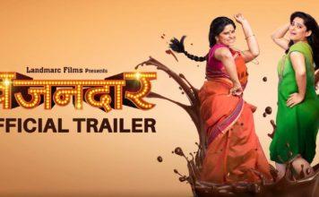 Vazandar Marathi Movie Trailer