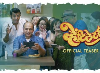 Ventilator 2nd Official Teaser Ashutosh Gowariker plays himself in this enjoyable fun ride