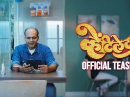 Ventilator Marathi Movie Teaser