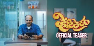Ventilator Marathi Movie Teaser