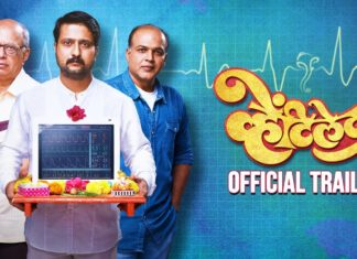 Ventilator Marathi Movie Trailer