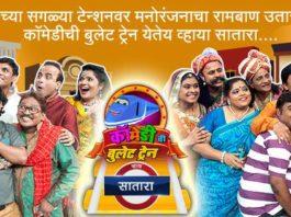 Reservation Granted for Guilt-Free Laughs on 'Comedychi Bullet Train Via Satara'!