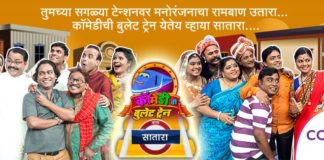 Reservation Granted for Guilt-Free Laughs on 'Comedychi Bullet Train Via Satara'!