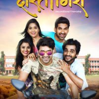 Dostigiri Marathi Movie Poster
