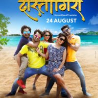 Dostigiri Marathi Movie Trailer