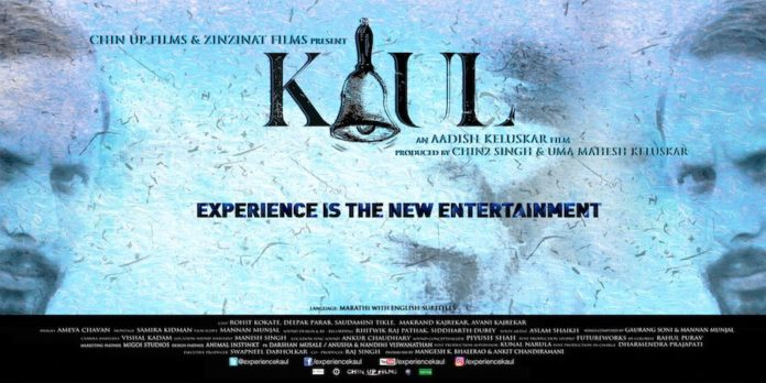 Kaul Marathi Movie