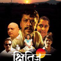 Kshitij - A Horizon Poster