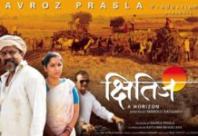 Kshitij Marathi Movie