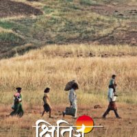 Kshitij Marathi Movie Poster