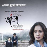 Manjha Marathi Movie Poster