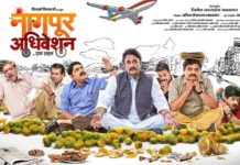 Nagpur Adhiveshan (2016) - Marathi Movie