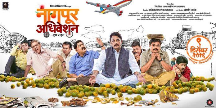 Nagpur Adhiveshan (2016) - Marathi Movie
