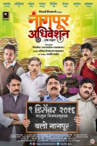 Nagpur Adhiveshan - Ek Sahal Movie Poster