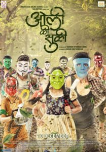 oli-ki-suki-marathi-movie-poster