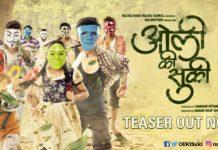 Oli Ki Suki Marathi Movie Teaser