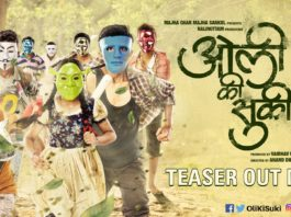 Oli Ki Suki Marathi Movie Teaser