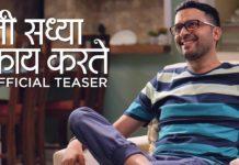Ti Saddhya Kay Karte First Look Teaser Trailer - Ankush Chaudhari Tejashri Pradhan