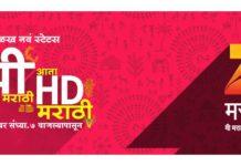 Zee Marathi will also be in HD format