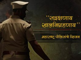 Zee Yuva's Smashing Tribute to Maharashtra Police -Shaurya Gatha Abhimanachi