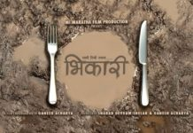 Bhikari 2017 Marathi Movie