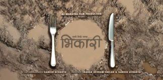Bhikari 2017 Marathi Movie